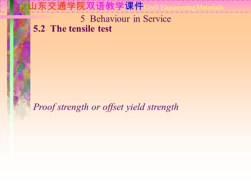 山东交通学院双语教学课件 Civil Engineering Materials 5.2 The tensile test Proof strength or offset yield strength 5 Behaviour in Service
