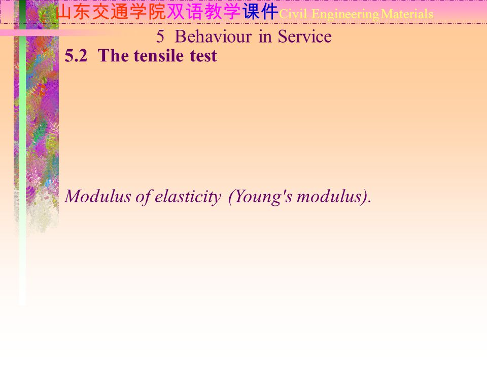 山东交通学院双语教学课件 Civil Engineering Materials 5.2 The tensile test Modulus of elasticity (Young s modulus).