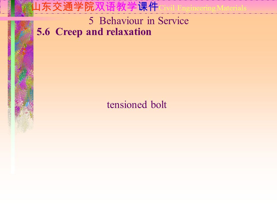 山东交通学院双语教学课件 Civil Engineering Materials 5.6 Creep and relaxation 5 Behaviour in Service tensioned bolt