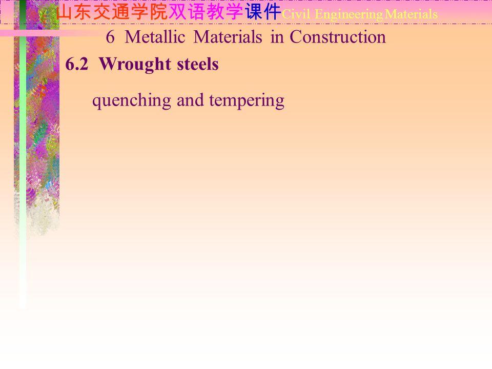 山东交通学院双语教学课件 Civil Engineering Materials 6.2 Wrought steels 6 Metallic Materials in Construction quenching and tempering