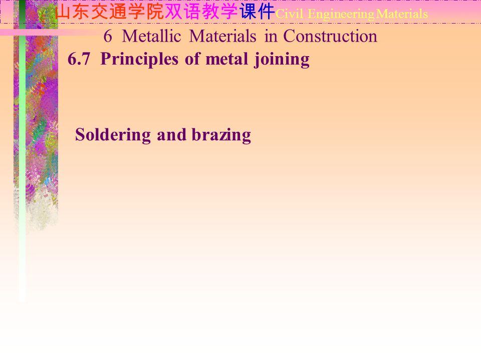 山东交通学院双语教学课件 Civil Engineering Materials 6.7 Principles of metal joining 6 Metallic Materials in Construction Soldering and brazing