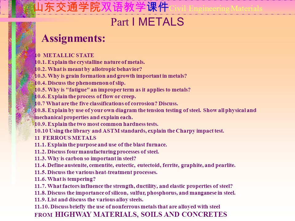 山东交通学院双语教学课件 Civil Engineering Materials Assignments: Part Ⅰ METALS 10 METALLIC STATE 10.1.