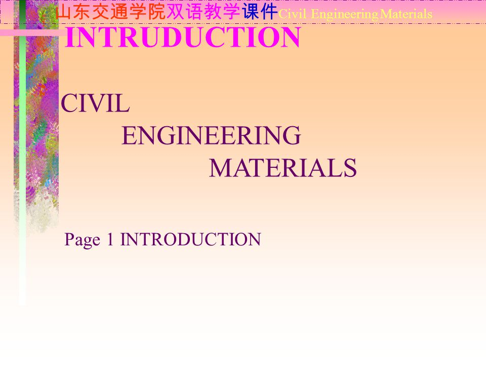 INTRUDUCTION 山东交通学院双语教学课件 Civil Engineering Materials CIVIL ENGINEERING MATERIALS Page 1 INTRODUCTION