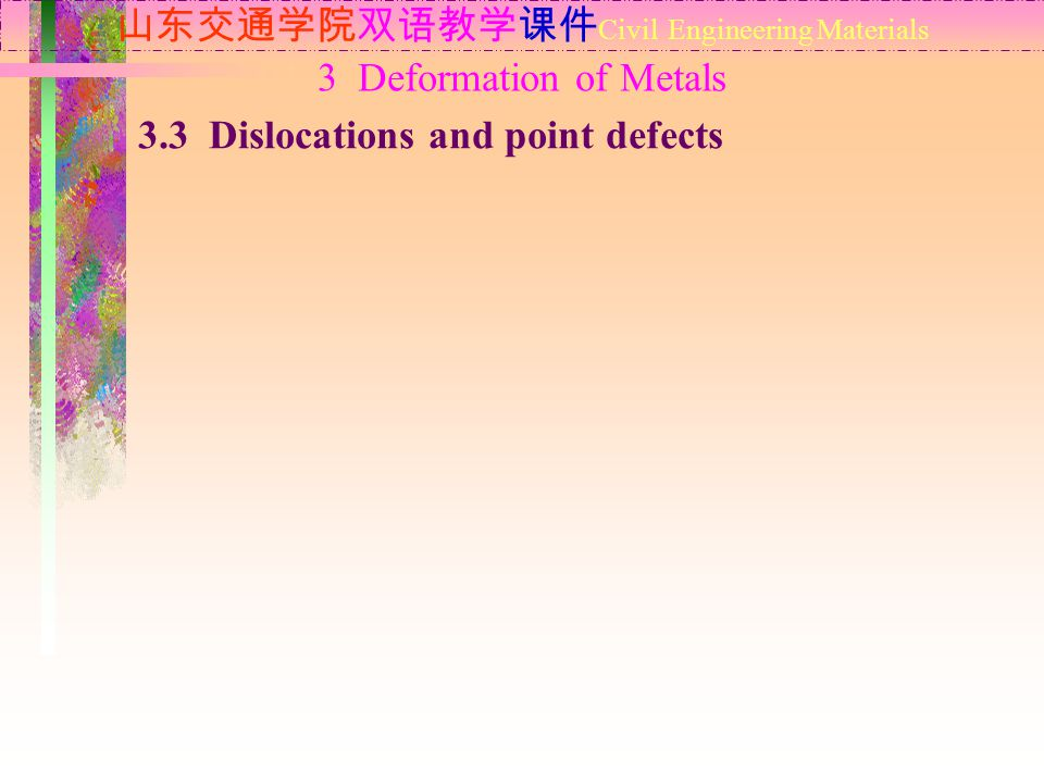 山东交通学院双语教学课件 Civil Engineering Materials 3.3 Dislocations and point defects 3 Deformation of Metals