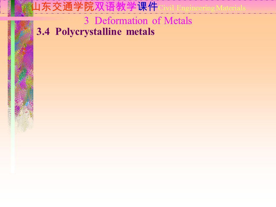 山东交通学院双语教学课件 Civil Engineering Materials 3.4 Polycrystalline metals 3 Deformation of Metals