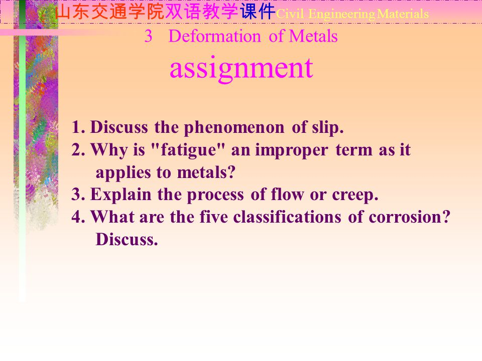 山东交通学院双语教学课件 Civil Engineering Materials 1.Discuss the phenomenon of slip.