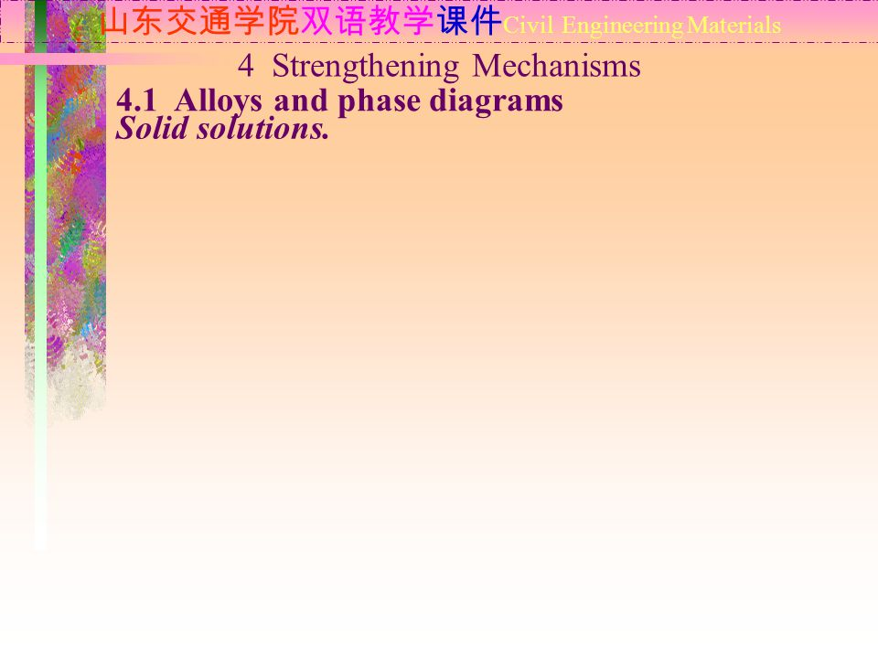 山东交通学院双语教学课件 Civil Engineering Materials 4.1 Alloys and phase diagrams Solid solutions.