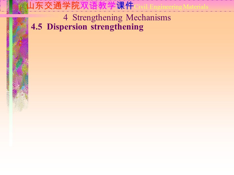 山东交通学院双语教学课件 Civil Engineering Materials 4.5 Dispersion strengthening 4 Strengthening Mechanisms