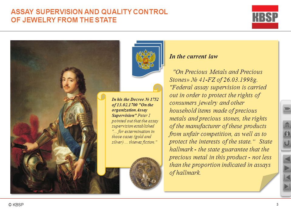 © KBSP 3 ASSAY SUPERVISION AND QUALITY CONTROL OF JEWELRY FROM THE STATE In the current law On Precious Metals and Precious Stones» № 41-FZ of 26.03.1998g.