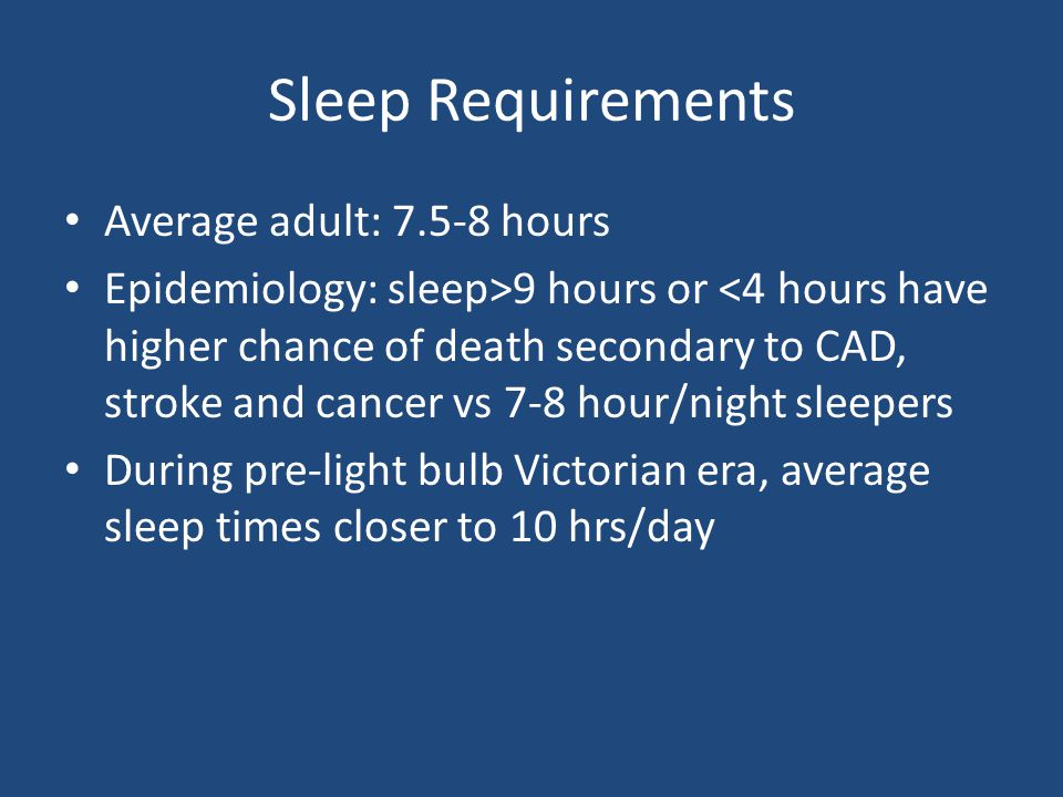 HOW MUCH SLEEP DO WE GET?