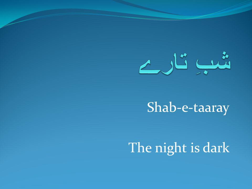 Shab-e-taaray The night is dark