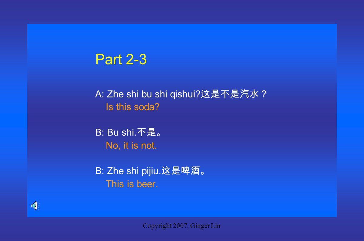 Copyright 2007, Ginger Lin Part 2-2 A: Na shi huasheng jiang ma.