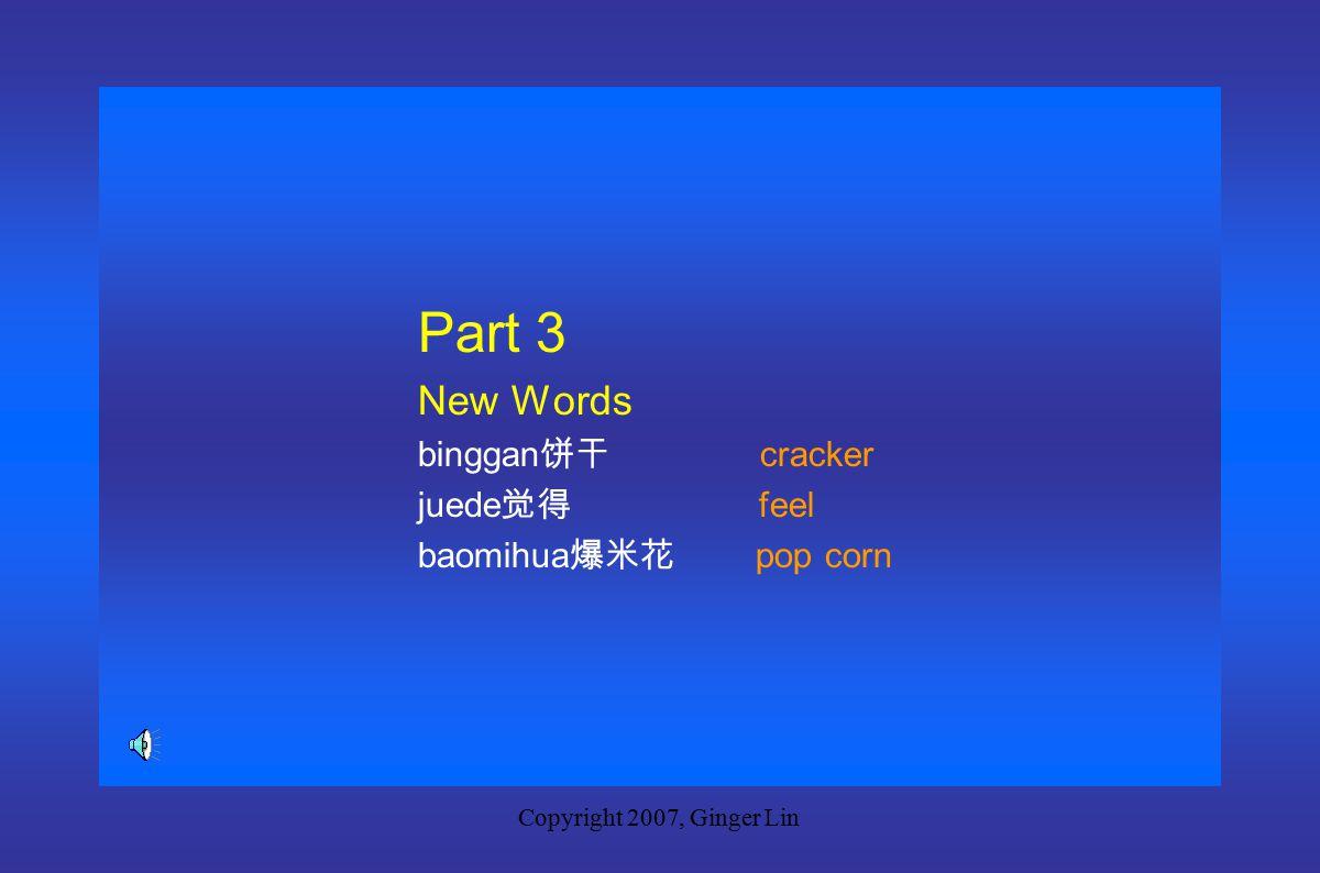Copyright 2007, Ginger Lin Part 2-3 A: Zhe shi bu shi qishui.