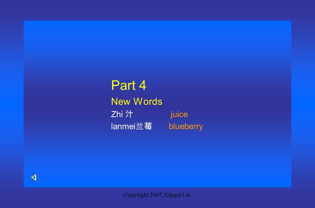 Copyright 2007, Ginger Lin Part 3-3 A: Na ge baomihua tai xian ma.
