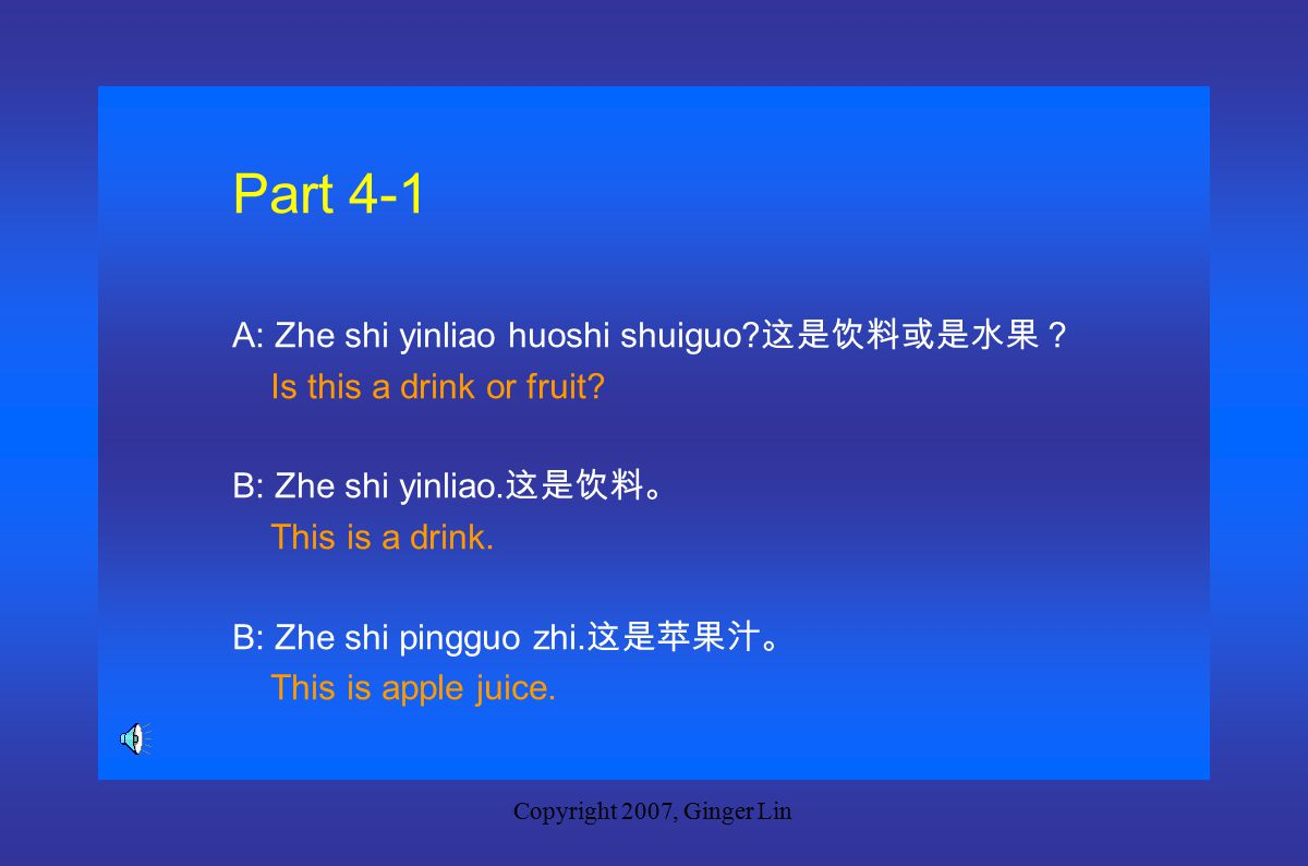 Copyright 2007, Ginger Lin Part 4 New Words Zhi 汁 juice lanmei 兰莓 blueberry