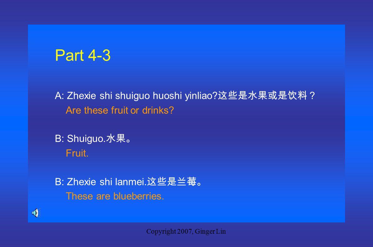 Copyright 2007, Ginger Lin Part 4-2 A: Zhe shi yinliao huoshi shiwu.
