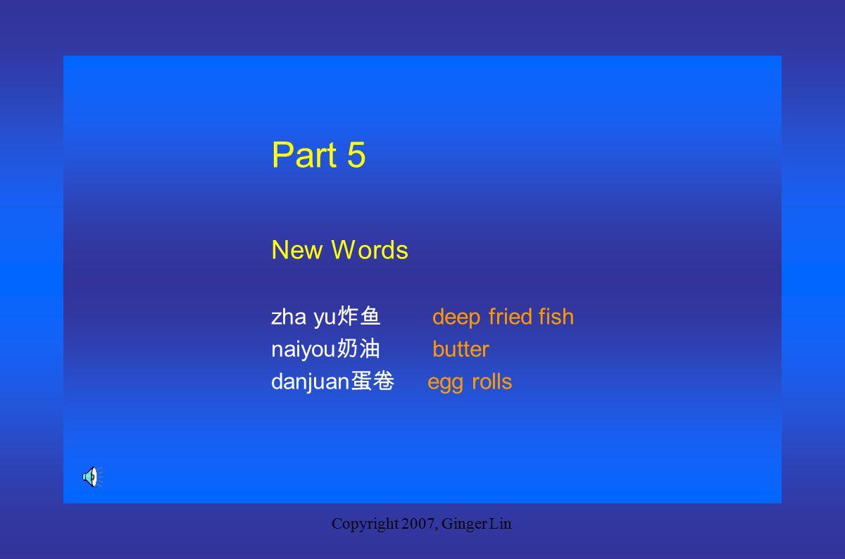 Copyright 2007, Ginger Lin Part 4-3 A: Zhexie shi shuiguo huoshi yinliao.
