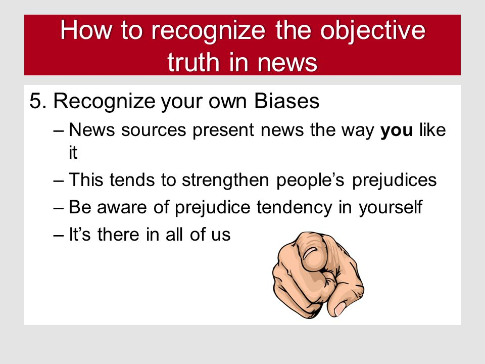 How to recognize the objective truth in news 5.