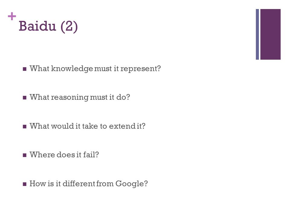 + Baidu (2) What knowledge must it represent. What reasoning must it do.