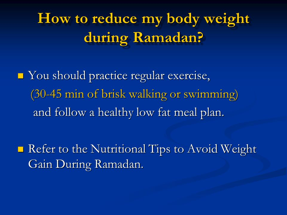 How to reduce my body weight during Ramadan? You should practice regular exercise, You should practice regular exercise, (30-45 min of brisk walking o