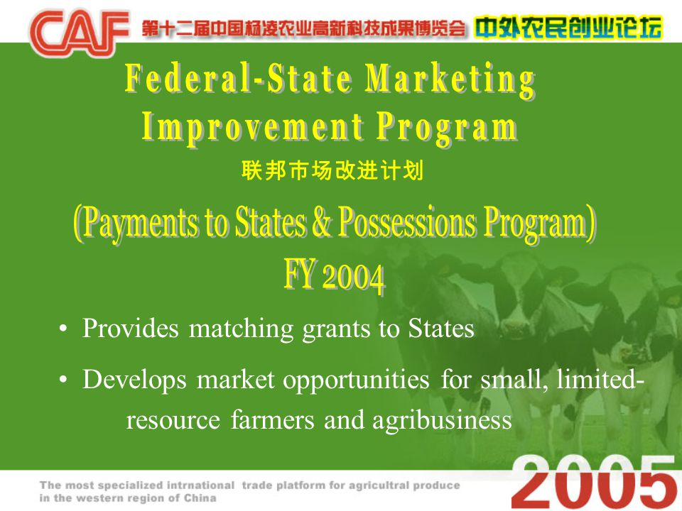 Provides matching grants to States Develops market opportunities for small, limited- resource farmers and agribusiness 联邦市场改进计划