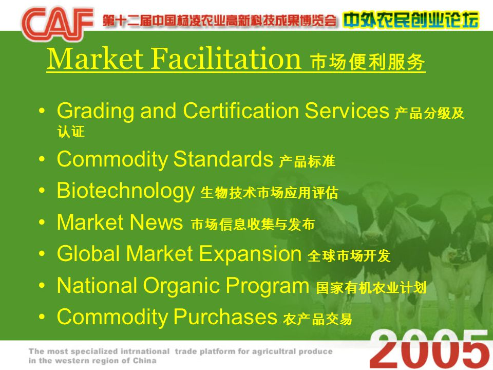 Market Facilitation 市场便利服务 Grading and Certification Services 产品分级及 认证 Commodity Standards 产品标准 Biotechnology 生物技术市场应用评估 Market News 市场信息收集与发布 Global Market Expansion 全球市场开发 National Organic Program 国家有机农业计划 Commodity Purchases 农产品交易