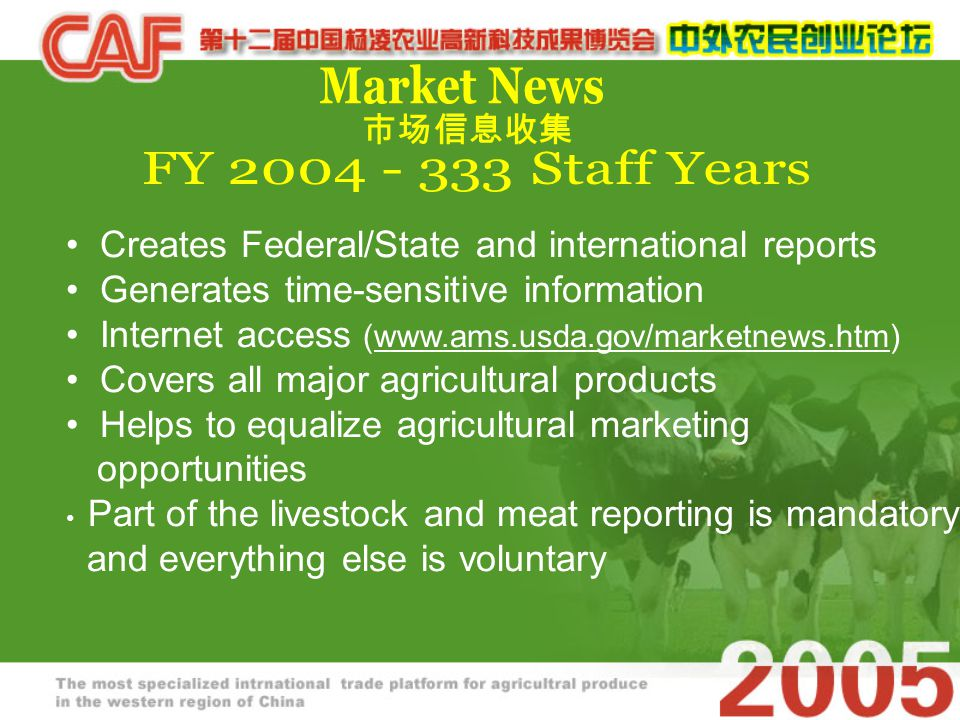 Creates Federal/State and international reports Generates time-sensitive information Internet access (www.ams.usda.gov/marketnews.htm) Covers all major agricultural products Helps to equalize agricultural marketing opportunities Part of the livestock and meat reporting is mandatory and everything else is voluntary 市场信息收集