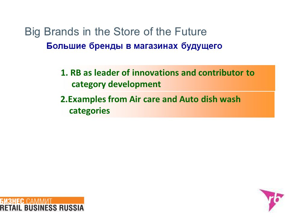 Big Brands in the Store of the Future 1. RB as leader of innovations and contributor to category development 2.Examples from Air care and Auto dish wa