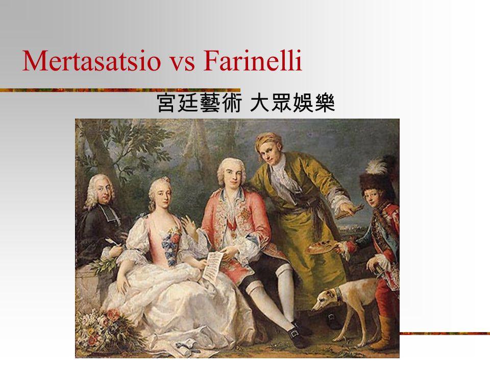 Mertasatsio vs Farinelli 宮廷藝術 大眾娛樂