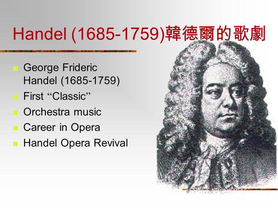 Handel (1685-1759) 韓德爾的歌劇 George Frideric Handel (1685-1759) First Classic Orchestra music Career in Opera Handel Opera Revival