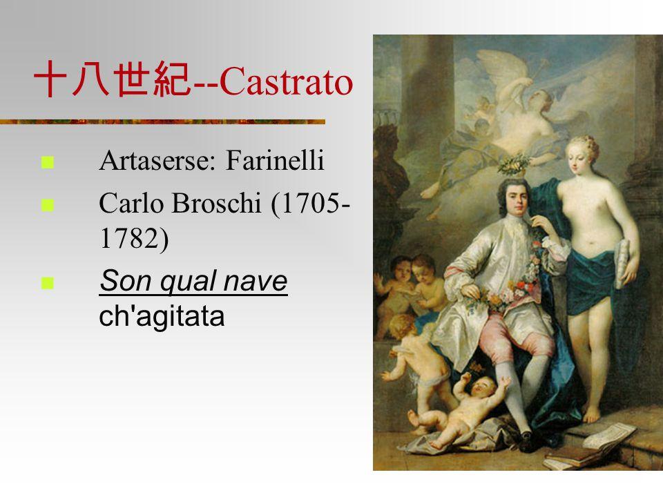 十八世紀 --Castrato Artaserse: Farinelli Carlo Broschi (1705- 1782) Son qual nave ch'agitata