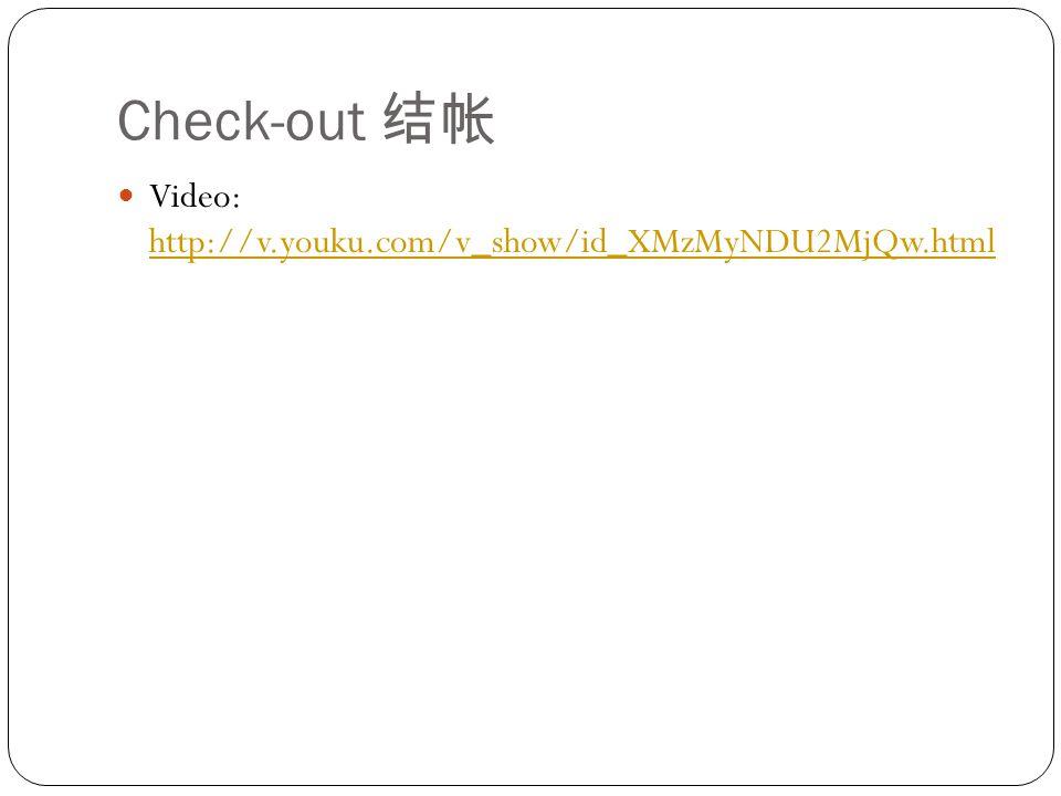 Check-out 结帐 Video: http://v.youku.com/v_show/id_XMzMyNDU2MjQw.html http://v.youku.com/v_show/id_XMzMyNDU2MjQw.html