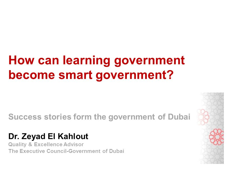 How can learning government become smart government.