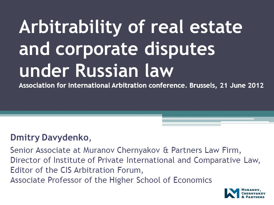 Arbitrability of real estate and corporate disputes under Russian law Association for International Arbitration conference. Brussels, 21 June 2012 Dmi