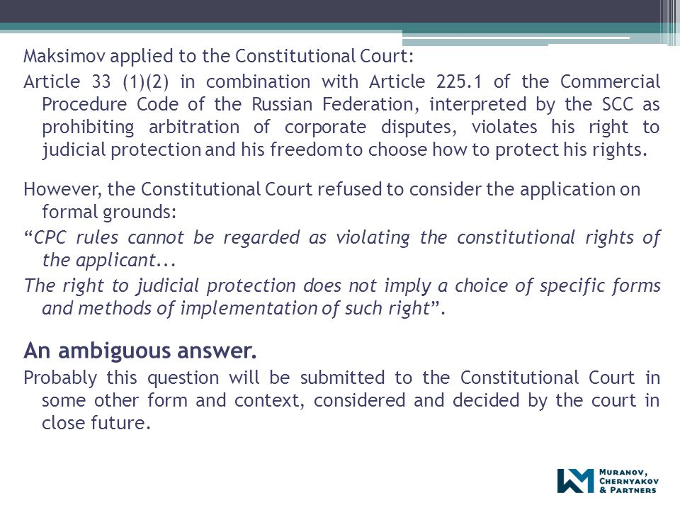 Maksimov applied to the Constitutional Court: Article 33 (1)(2) in combination with Article 225.1 of the Commercial Procedure Code of the Russian Fede