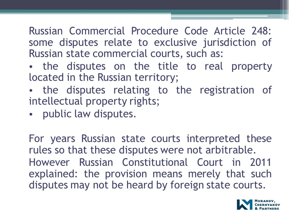 Russian Commercial Procedure Code Article 248: some disputes relate to exclusive jurisdiction of Russian state commercial courts, such as: the dispute