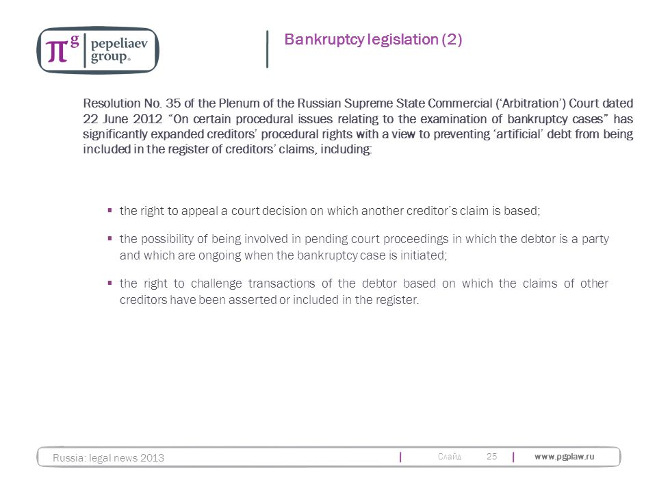 Слайд www.pgplaw.ru  the right to appeal a court decision on which another creditor's claim is based;  the possibility of being involved in pending