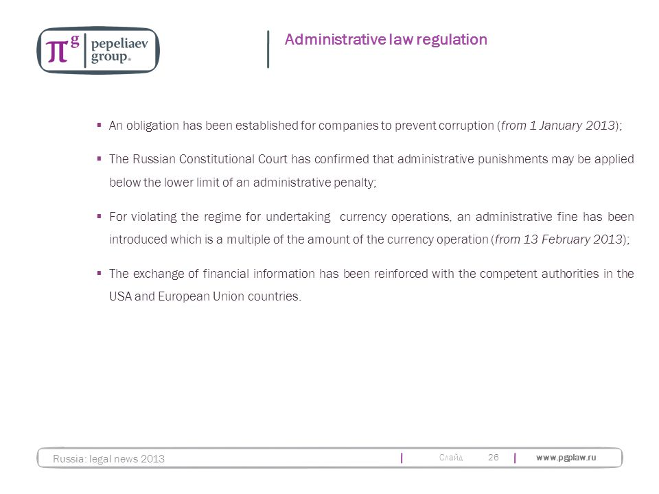 Слайд www.pgplaw.ru 26 Administrative law regulation Russia: legal news 2013  An obligation has been established for companies to prevent corruption