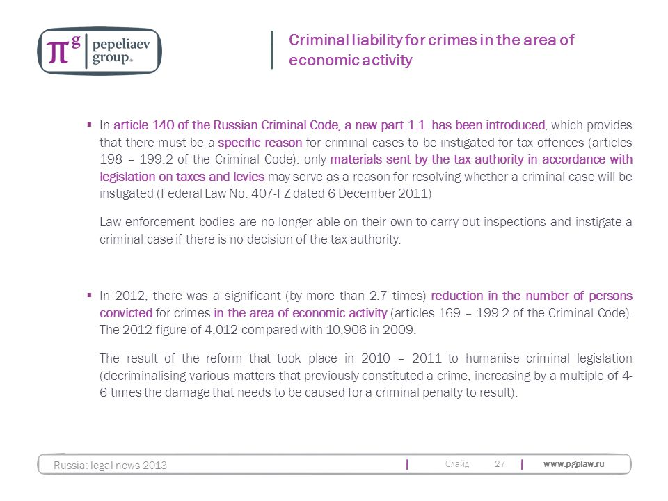 Слайд www.pgplaw.ru 27 Criminal liability for crimes in the area of economic activity Russia: legal news 2013  In article 140 of the Russian Criminal Code, a new part 1.1.