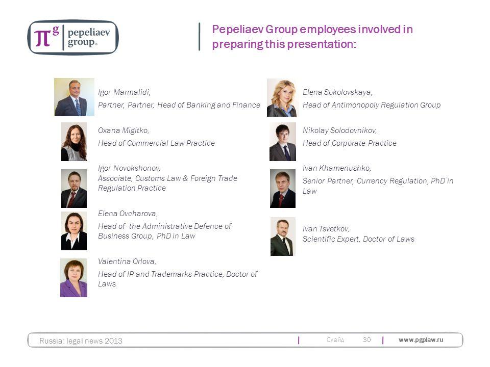 Слайд www.pgplaw.ru Elena Sokolovskaya, Head of Antimonopoly Regulation Group Nikolay Solodovnikov, Head of Corporate Practice Ivan Khamenushko, Senio