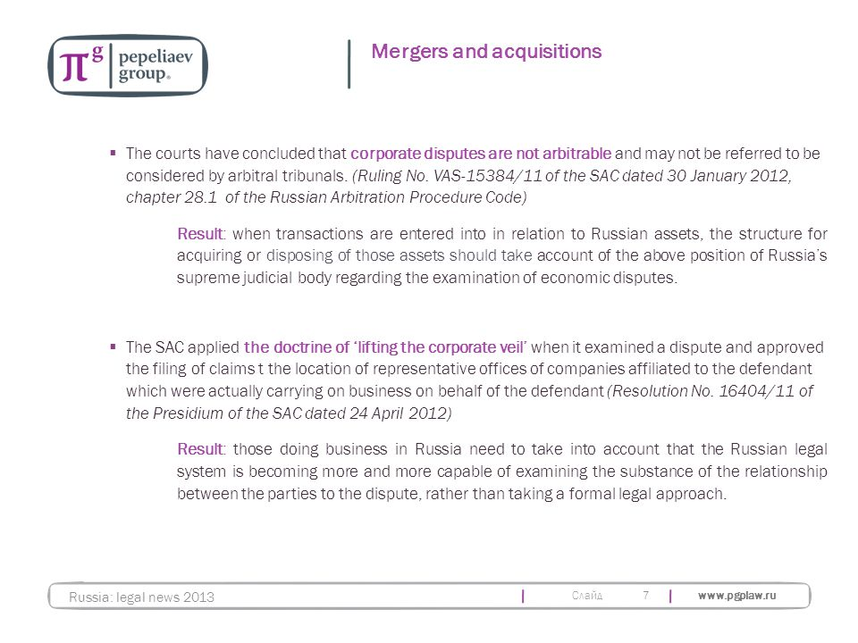 Слайд www.pgplaw.ru 7 Mergers and acquisitions Russia: legal news 2013  The courts have concluded that corporate disputes are not arbitrable and may not be referred to be considered by arbitral tribunals.