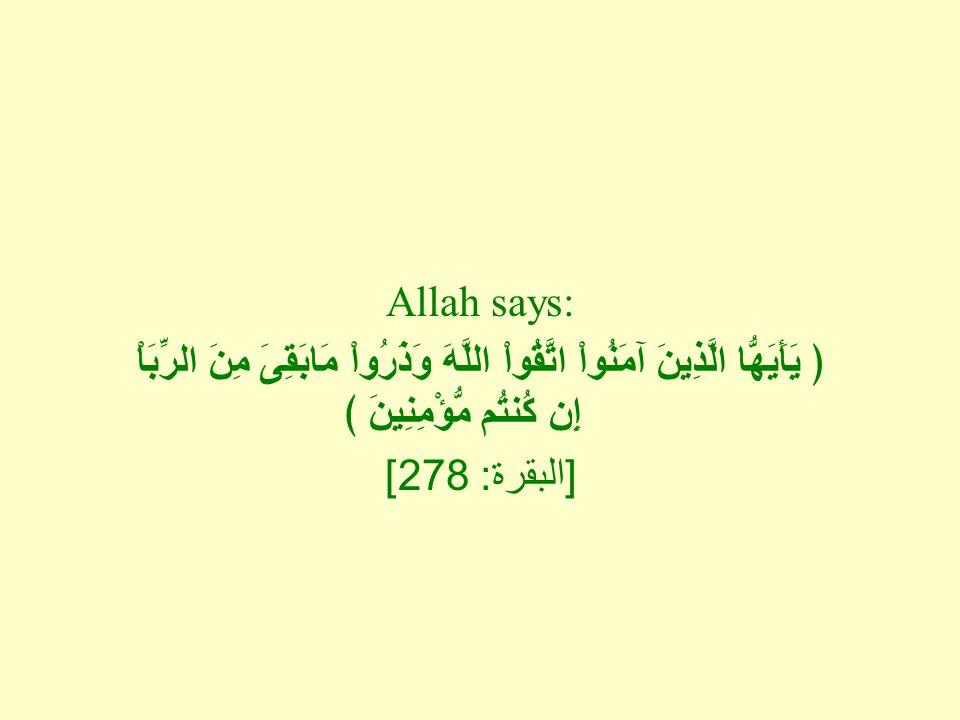 Allah says: ﴿ يَأَيَهُّا الَّذِينَ آمَنُواْ اتَّقُواْ اللَّهَ وَذَرُواْ مَابَقِىَ مِنَ الرِّبَاْ إِن كُنتُم مُّؤْمِنِينَ ﴾ [ البقرة : 278]
