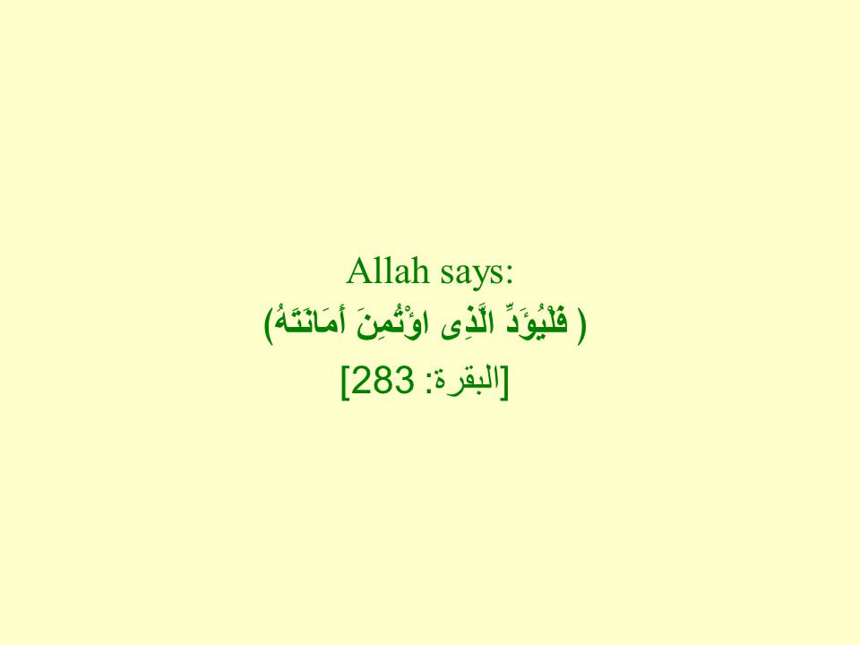 Allah says: ﴿ فَلْيُؤَدِّ الَّذِى اؤْتُمِنَ أَمَانَتَهُ﴾ [ البقرة : 283]