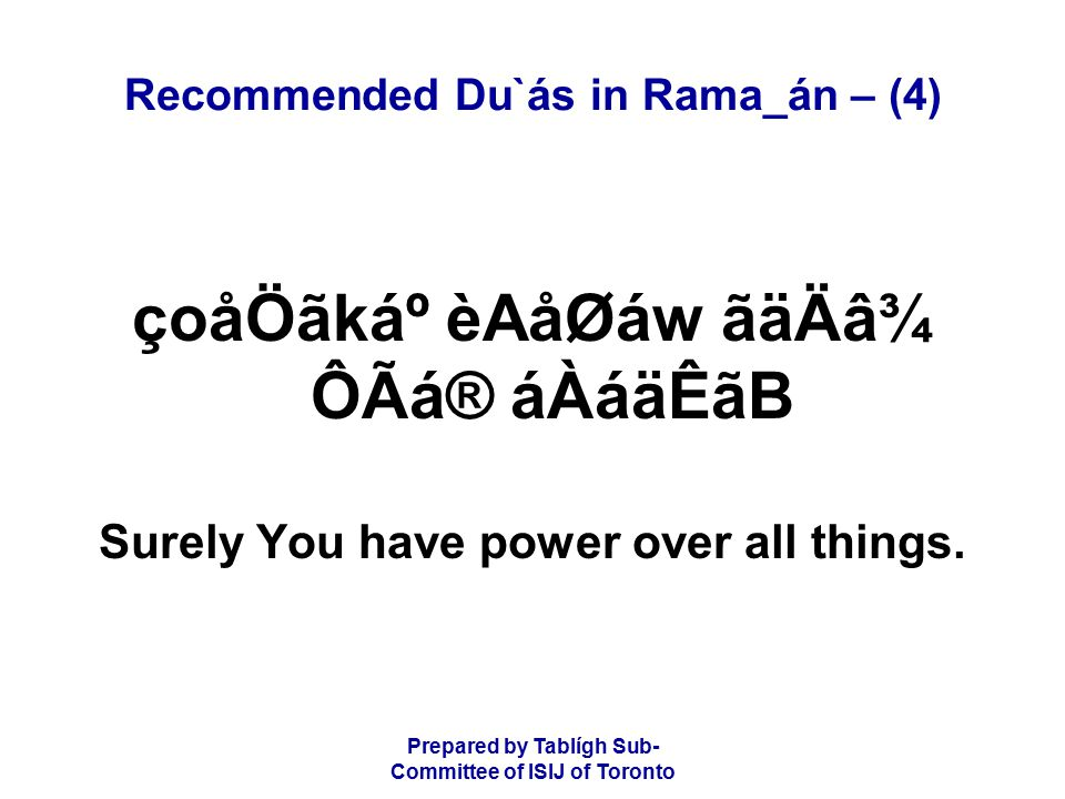 Prepared by Tablígh Sub- Committee of ISIJ of Toronto Recommended Du`ás in Rama_án – (4) çoåÖãkẠèAåØáw ãäÄâ¾ ÔÃá® áÀáäÊãB Surely You have power over all things.