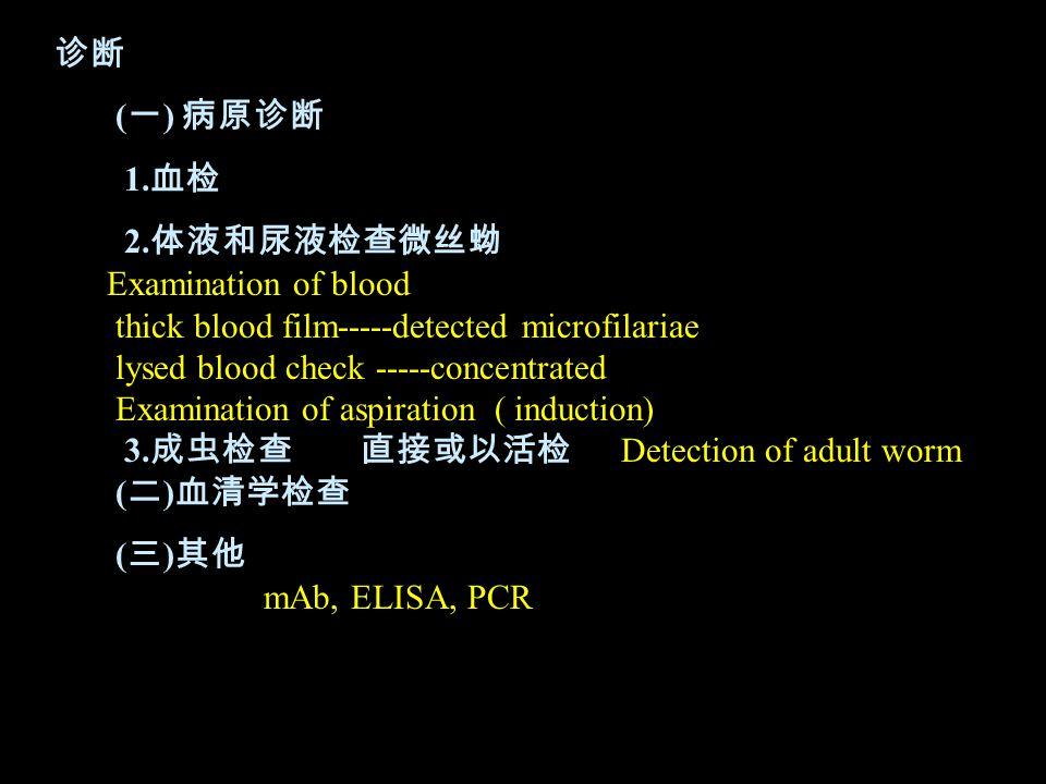 诊断 ( 一 ) 病原诊断 1. 血检 2.