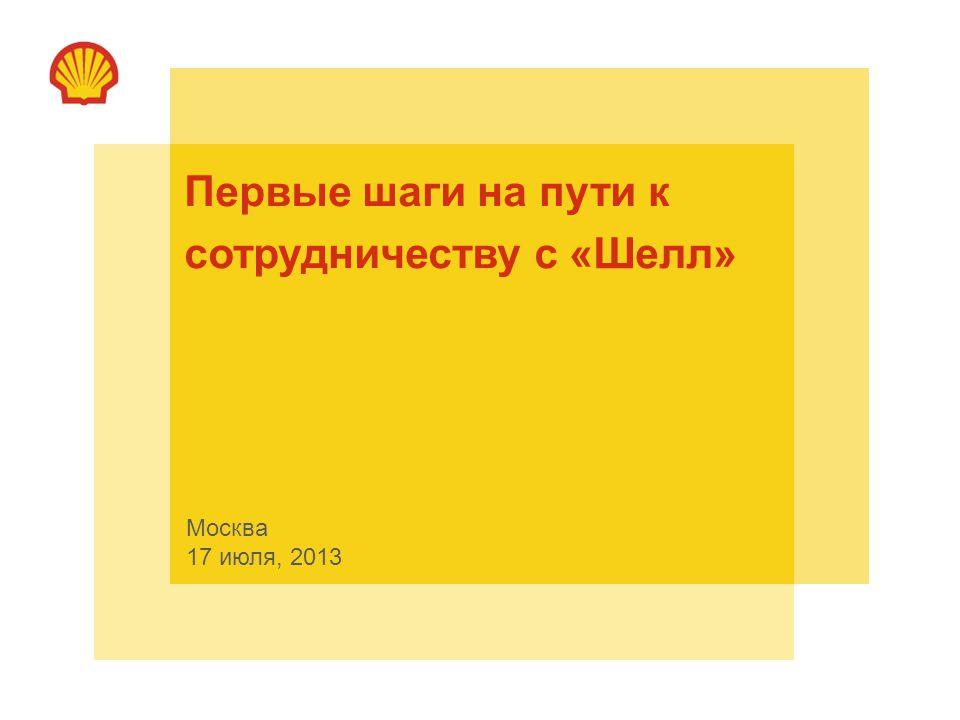 Первые шаги на пути к сотрудничеству с «Шелл» Москва 17 июля, 2013