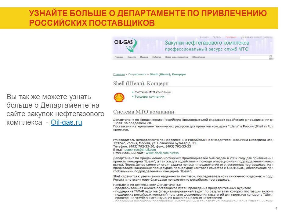 4 УЗНАЙТЕ БОЛЬШЕ О ДЕПАРТАМЕНТЕ ПО ПРИВЛЕЧЕНИЮ РОССИЙСКИХ ПОСТАВЩИКОВ Вы так же можете узнать больше о Департаменте на сайте закупок нефтегазового комплекса - Oil-gas.ru
