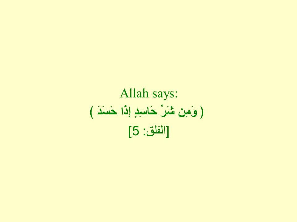 Allah says: ﴿ وَمِن شَرِّ حَاسِدٍ إِذَا حَسَدَ ﴾ [ الفلق : 5]