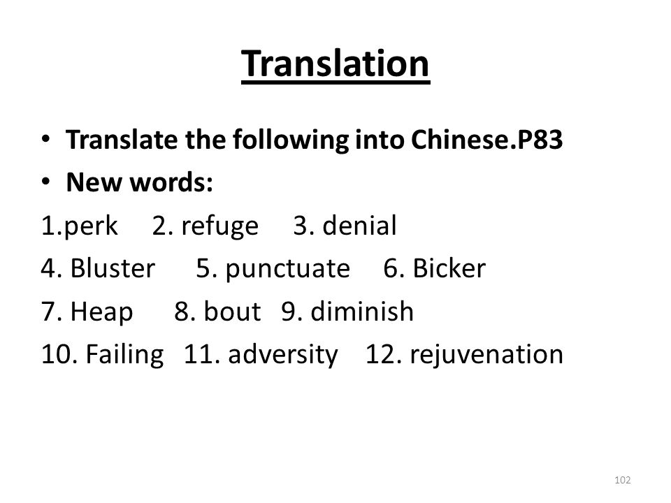 Translation Translate the following into Chinese.P83 New words: 1.perk 2.