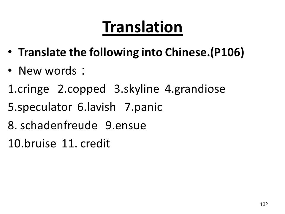 132 Translation Translate the following into Chinese.(P106) New words : 1.cringe 2.copped 3.skyline 4.grandiose 5.speculator 6.lavish 7.panic 8.